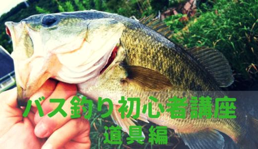 バス釣り初心者におすすめの道具!【入門セットダメ絶対!】
