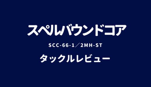 【インプレ】エンジンスペルバウンドコアSCC-66-1/2MH-ST…スナッグレスネコ快適すぎる!