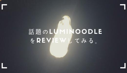 ルミヌードル(Luminoodle)のインプレ!実際釣り場で使えるの?