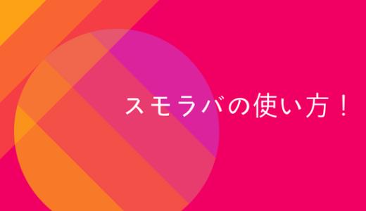 スモラバの使い方!おすすめスモラバ5選&トレーラー8選を紹介!