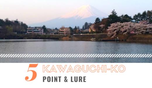 河口湖のバス釣りポイント5選&おすすめルアーを5つ紹介!