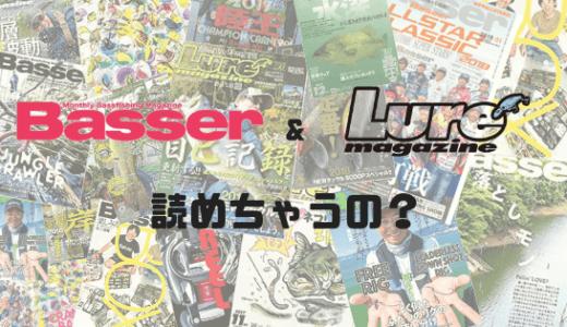 ルアマガ&Basser読み放題!KidleUnlimitedがお得すぎる5つの理由!