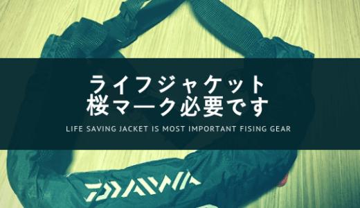ライフジャケットは桜マーク入りじゃないとダメ!安いのはこれです!