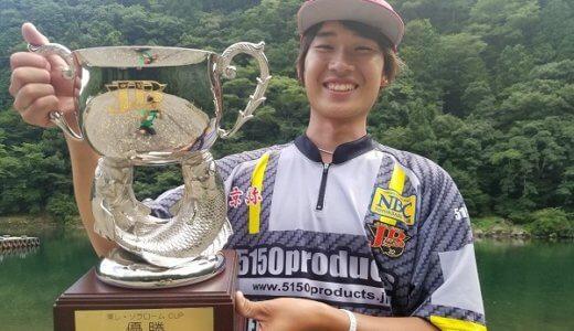 藤田京弥が大ブレイク!史上最年少TOP50優勝とか半端ないって!