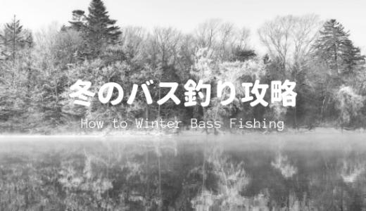 冬のバス釣り攻略法!釣れない季節に打ち勝つ方法5選!知識で武装!