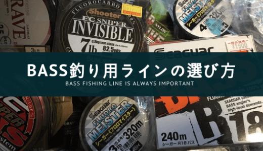 バス釣りラインの選び方!用途別おすすめライン5選!