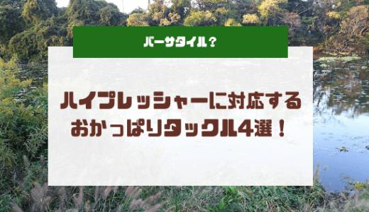 バーサタイル?【ハイプレッシャー対応】おかっぱりロッド&リール4選!