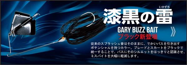 ゲーリーバズの黒