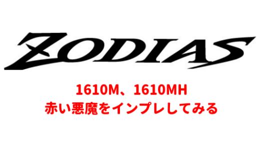 ゾディアス1610M、1610MHのインプレ!巻き&撃ちどっちもできる!?