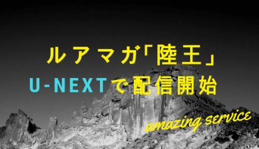 ルアーマガジン「陸王」の動画がU-NEXTで配信開始!無料体験で見れちゃう!