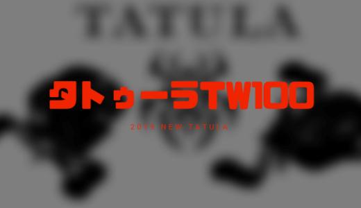 タトゥーラTW100!2019年2月発売!ダイワの新製品の実力は?