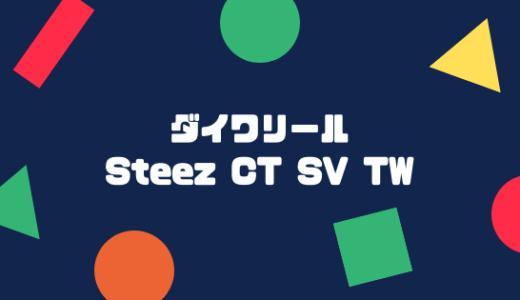 スティーズ CT SV TW!2019年3月発売!軽量ルアーはコレで決まり?