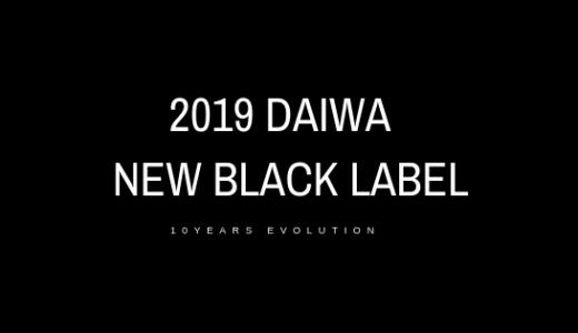 2019ブラックレーベルNEWモデルがデビュー!ダイワ10年ぶりのフルモデルチェンジ!