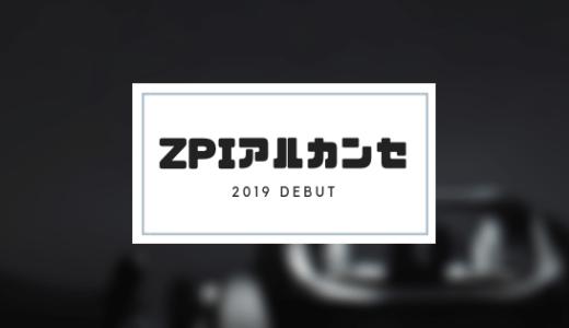 ZPIのアルカンセってどんなリール、ロッド?2019年発売が気になりすぎる…